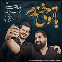 پخش و دانلود آهنگ با تو میخندم با حضور شهاب رمضان از رضا صادقی