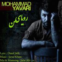 پخش و دانلود آهنگ رویای من از محمد یاوری