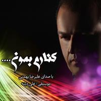 پخش و دانلود آهنگ کنارم بمون از علیرضا بهمنی
