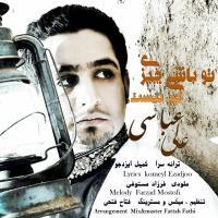 پخش و دانلود آهنگ تو باشی چیزی کم نیست از علی عباسی