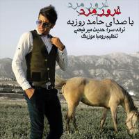 پخش و دانلود آهنگ غرور مرد از حامد روزبه