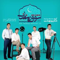پخش و دانلود آهنگ شوق رمضان از گروه شمیم بهشت