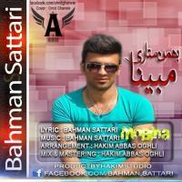 پخش و دانلود آهنگ مبینا از بهمن ستاری