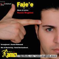 پخش و دانلود آهنگ فاجعه از رامین مقیمی