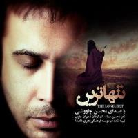 پخش و دانلود آهنگ تنهاترین از محسن چاوشی