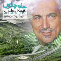 پخش و دانلود آهنگ جاده چالوس از محسن قمی