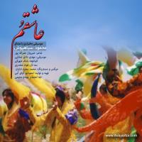 پخش و دانلود آهنگ عاشقم از محمد سیاهپوش
