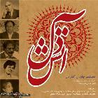 پخش و دانلود آهنگ آتش دل از علی اصغر شاه زیدی