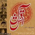پخش و دانلود آهنگ آتش دل از جلال الدین تاج اصفهانی