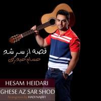 پخش و دانلود آهنگ قصه از سر شد از حسام حیدری
