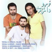 متن آهنگ تو رو دوستت دارم با حضور ساجد و حمیدرضا قلی پور از رضا صفی