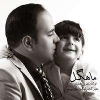 پخش و دانلود آهنگ ماهگل از نصیر پورمحمد