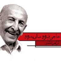 پخش و دانلود آهنگ حاجی فیروزه سالی یه روزه از مرتضی احمدی