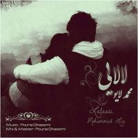 پخش و دانلود آهنگ لالایی از محمد لایو