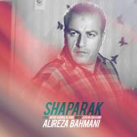 پخش و دانلود آهنگ شاپرک از علیرضا بهمنی