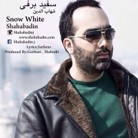 دانلود آهنگ سفید برفی از شهاب الدین