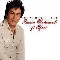 پخش و دانلود آهنگ من و تو با حضور افراط از رامین محمودی