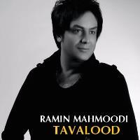 پخش و دانلود آهنگ تولد از رامین محمودی