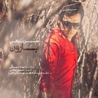 پخش و دانلود آهنگ بارون از حسین توکلی