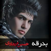 پخش و دانلود آهنگ بدرقه از حسین فرهادی