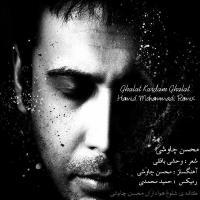 دانلود و پخش آهنگ غلط کردم (حمید محمدی ریمیکس) از محسن چاوشی