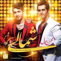 پخش و دانلود آهنگ شمالی از محسن جمالی