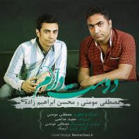 پخش و دانلود آهنگ دوست دارم با حضور مصطفی مومنی از محسن ابراهیم زاده