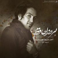 دانلود و پخش آهنگ بی خداحافظ از احمد سولو