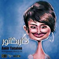 پخش و دانلود آهنگ کاریکاتور از امیر تتلو
