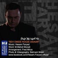 پخش و دانلود آهنگ به امید روز دیدار از حسام فریاد