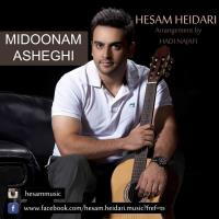 دانلود و پخش آهنگ میدونم عاشقی از حسام حیدری