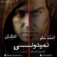دانلود و پخش آهنگ نمیدونی با حضور اشکان از احمد سولو