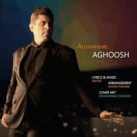 پخش و دانلود آهنگ آغوش از علی قاهری