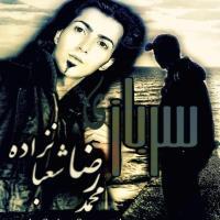 پخش و دانلود آهنگ سربازی از محمدرضا شعبانزاده