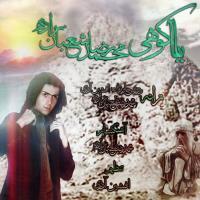 پخش و دانلود آهنگ بابا کوهی از محمدرضا شعبانزاده