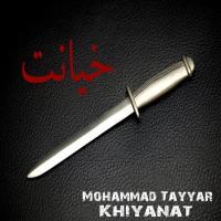 پخش و دانلود آهنگ خیانت از محمد طیار