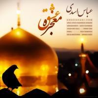 پخش و دانلود آهنگ معجزه عشق از عباس اسدی