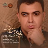 پخش و دانلود آهنگ دلم به بودنت خوشه از علی آقادادی