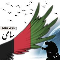 متن آهنگ تاریکی از سامی