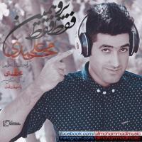 پخش و دانلود آهنگ فقط برو فقط همین از علی محمدی