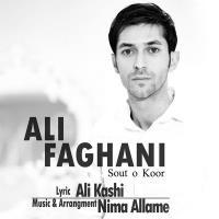 پخش و دانلود آهنگ سوت و کور از علی فغانی