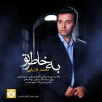 پخش و دانلود آهنگ به خاطر تو از محمد فاریابی