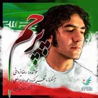 متن آهنگ پرچم از رضا یزدانی