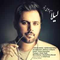 متن آهنگ لیلا از وحید حاجی تبار