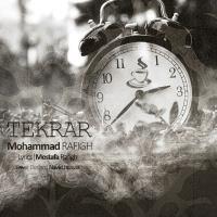 متن آهنگ تکرار از محمد رفیق