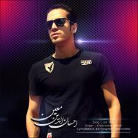 پخش و دانلود آهنگ جز من از احسان الدین معین