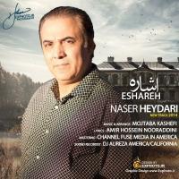پخش و دانلود آهنگ اشاره از ناصر حیدری