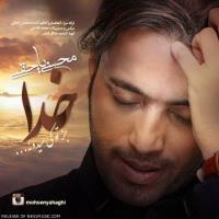 پخش و دانلود آهنگ خدا جز تو کی میدونه از محسن یاحقی