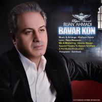 پخش و دانلود آهنگ باور کن از بیژن احمدی