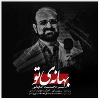 متن آهنگ بهانه ی تو از محمد اصفهانی